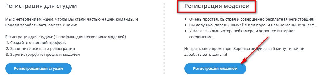 Работа веб моделью на дому показана картинка регистрации на сайте